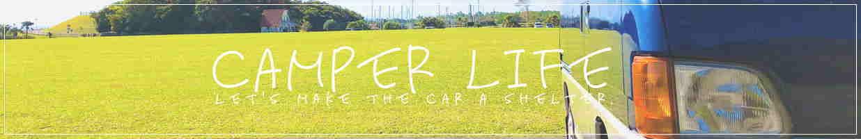 CAMPER LIFE 車を避難所にしよう