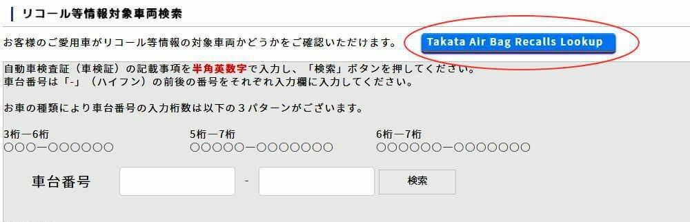 タカタ製エアバッグ リコール検索