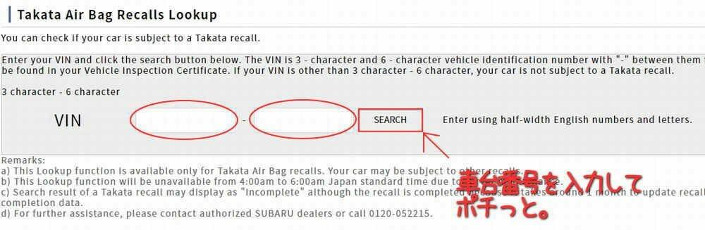 タカタ製エアバッグ 車台番号入力して検索